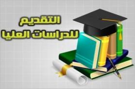 الجامعة التكنولوجية تعلن عن بدء التقديم للدراسات